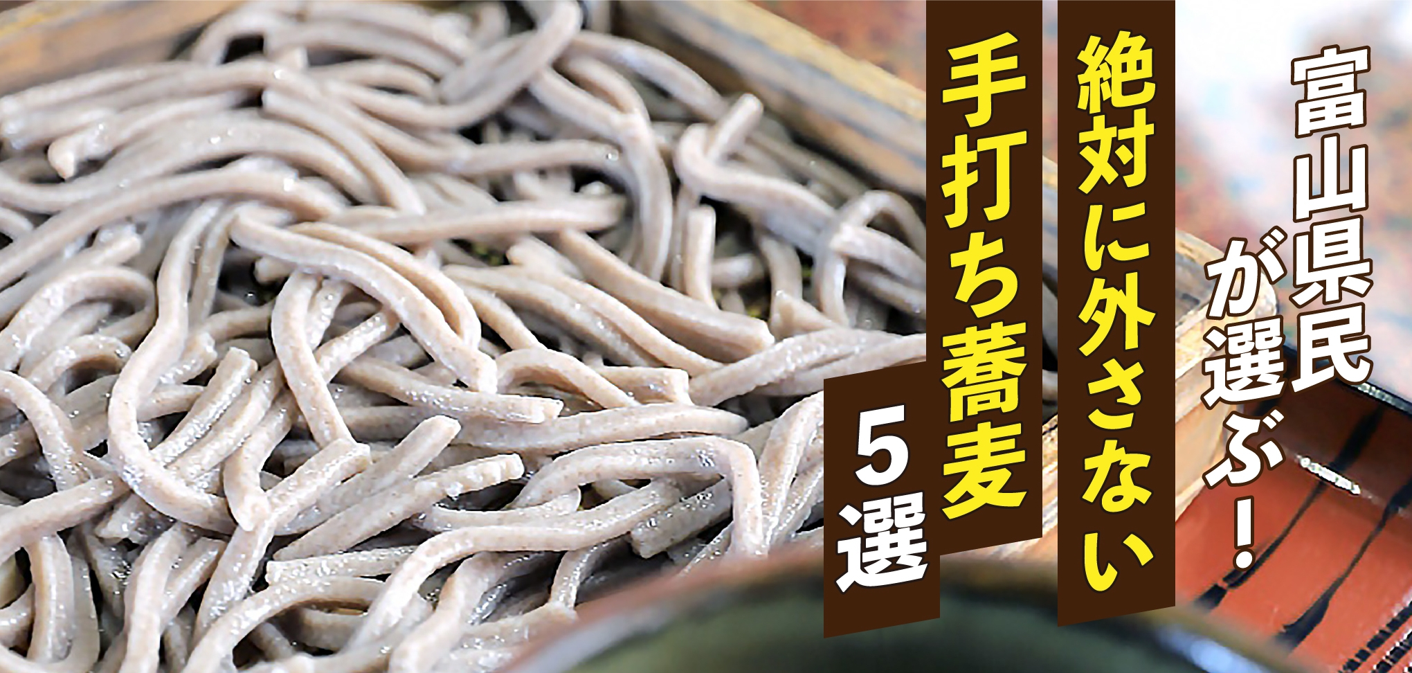 富山県民が選ぶ!!絶対に外さない手打ち蕎麦5選