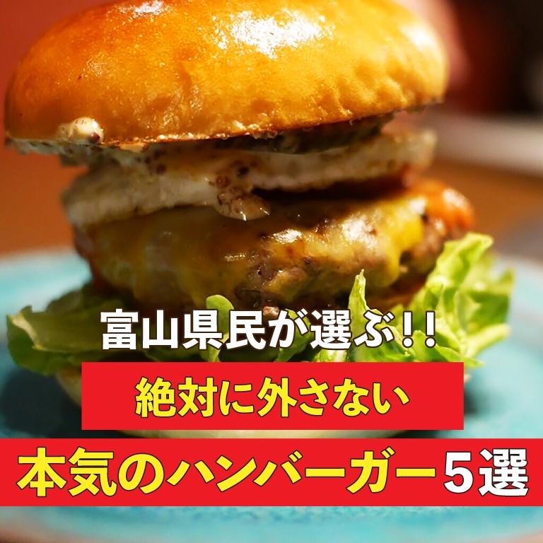富山県民が選ぶ!!絶対に外さない本気のハンバーガー5選