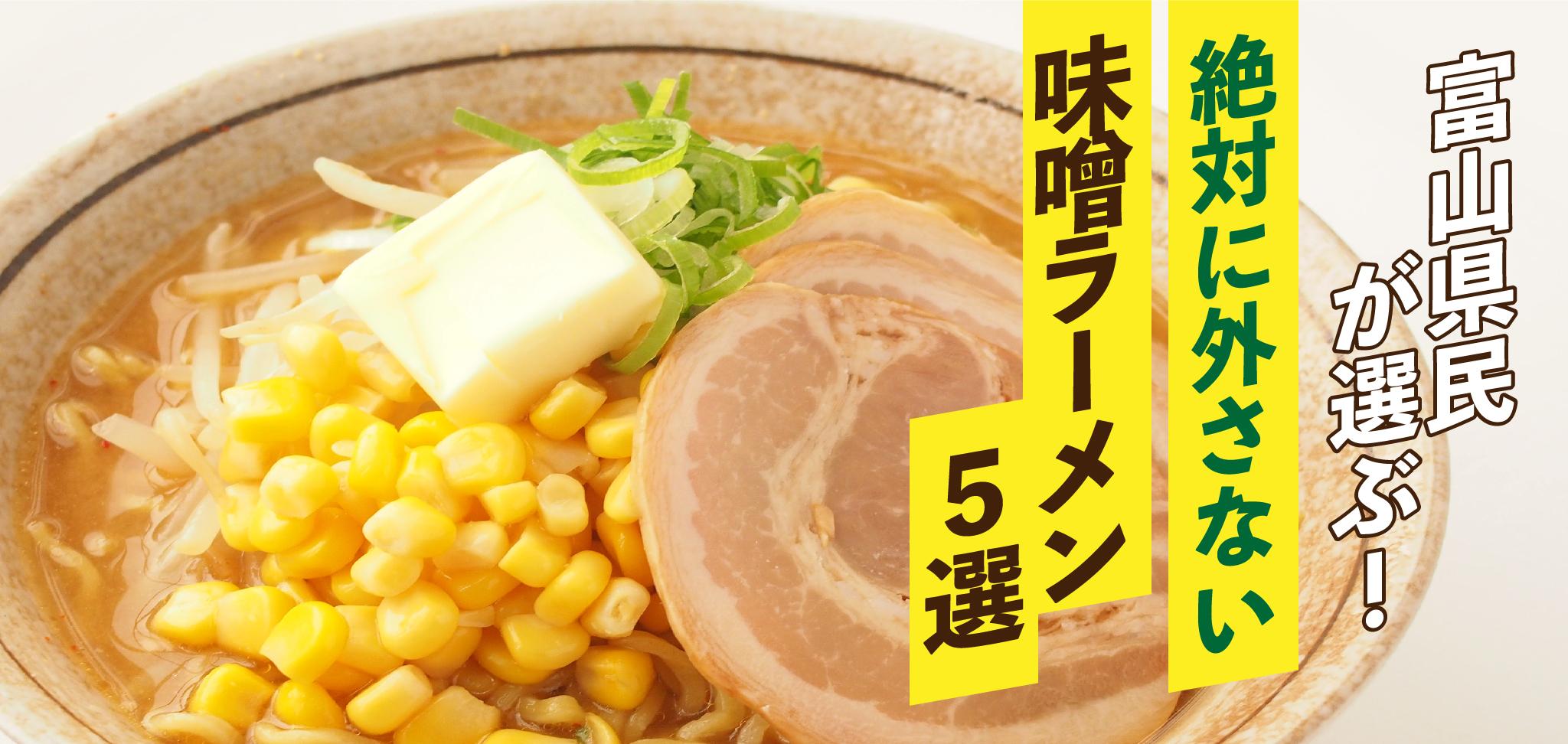 味噌 ラーメン ランキング 札幌
